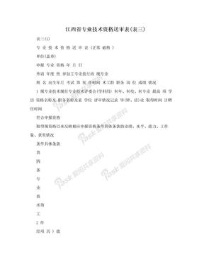 江西省专业技术资格送审表(表三)