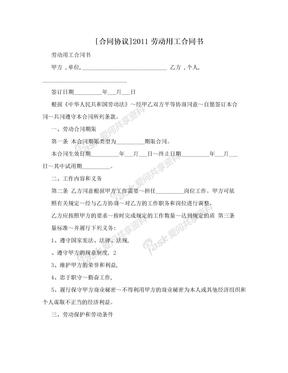 [合同协议]2011劳动用工合同书