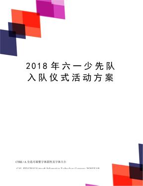 2018年六一少先队入队仪式活动方案