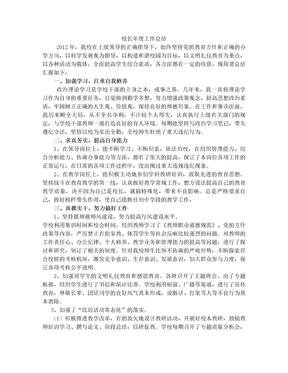 2012年校长年度考核述职报告