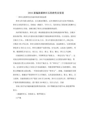 2016新编新疆和田玉的种类及鉴别