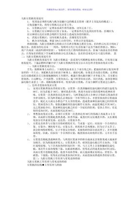 九阳豆浆机使用说明书故障诊断Word版