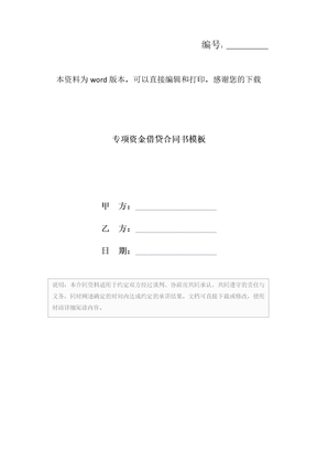 专项资金借贷合同书模板