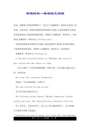 有趣的初一英语短文阅读