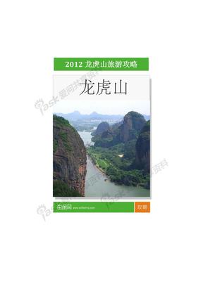 2012龙虎山旅游攻略