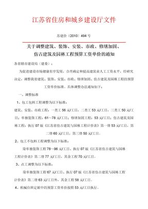 2010年江苏省人工费调整