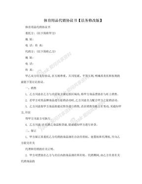 体育用品代销协议书【法务修改版】