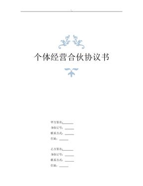 个体合伙协议契约书(资料最详细最专业)