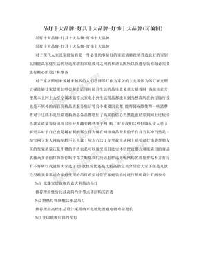 吊灯十大品牌-灯具十大品牌-灯饰十大品牌(可编辑)