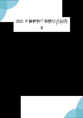 2021年最新版干股转让合同范本