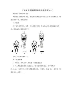 【精品】美国最著名纵跳训练计划47