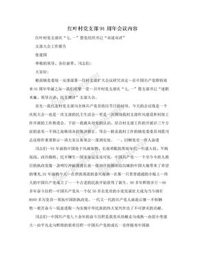 红叶村党支部91周年会议内容