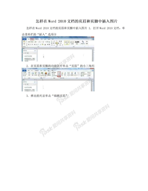 怎样在Word 2010文档的页眉和页脚中插入图片