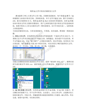利用QQ文件中转站存储转发大文件