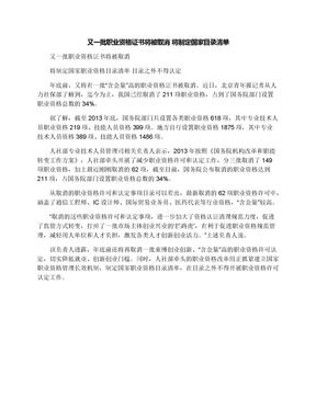 又一批职业资格证书将被取消将制定国家目录清单