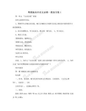 粤教版高中语文必修一教案全集1