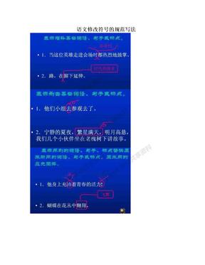 语文修改符号的规范写法