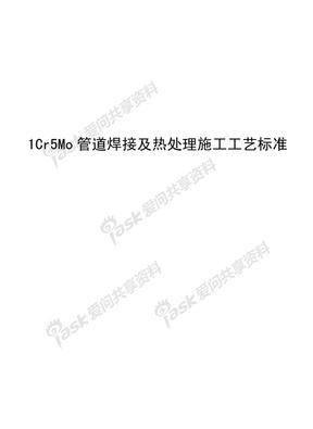 1Cr5Mo管道焊接及热处理施工工艺标准