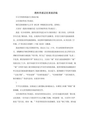 教师普通话比赛演讲稿