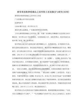 廖荣基诉陈妙瑶确认之诉纠纷上诉案探讨与研究[应用]