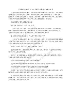 怎样填写中国共产党入党志愿书如何填写入党志愿书