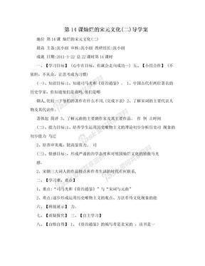 第14课灿烂的宋元文化(二)导学案