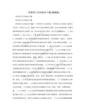劳务用工合同范本下载(最新版)