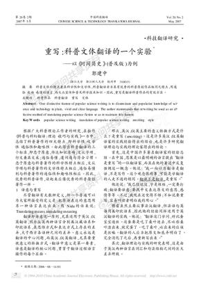 重写_科普文体翻译的一个实验_以_时间简史_普及版_为例