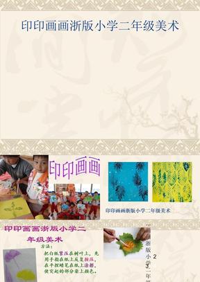 印印画画浙版小学二年级美术 ppt课件