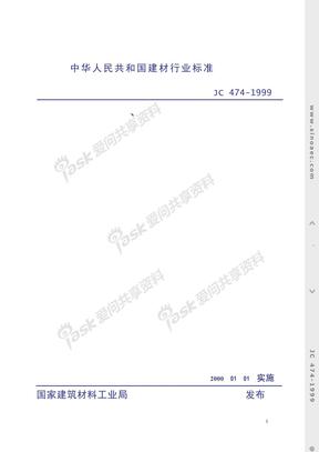 JC 474-1999 砂浆、混凝土防水剂