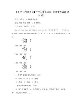 【小学 三年级语文】小学三年级语文下册期中考试题 共(5页)