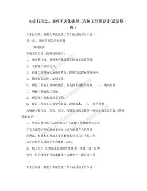如东县垃圾、粪便无害化处理工程施工组织设计(最新整理)