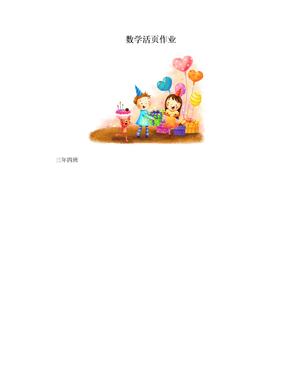 作文活页作业封面