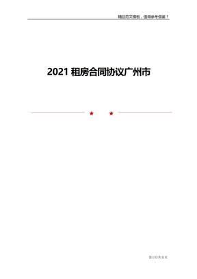 2021租房合同协议合同标准模板