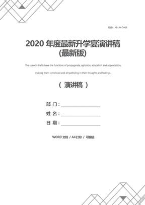 2020年度最新升学宴演讲稿(最新版)