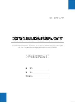 煤矿安全信息化管理制度标准范本