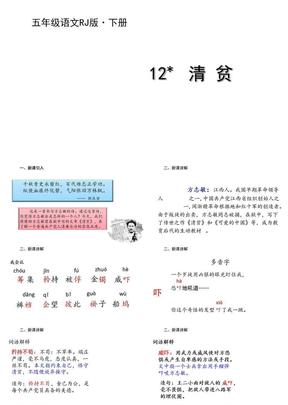 部编版清贫课件1