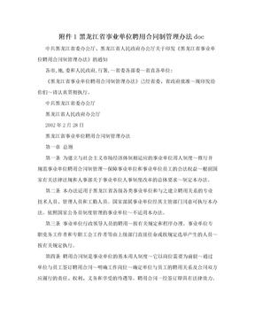 附件1黑龙江省事业单位聘用合同制管理办法doc