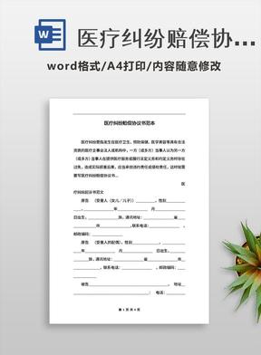 医疗纠纷赔偿协议书范本