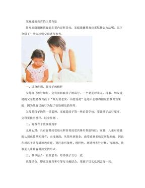 家庭道德教育的主要方法.doc