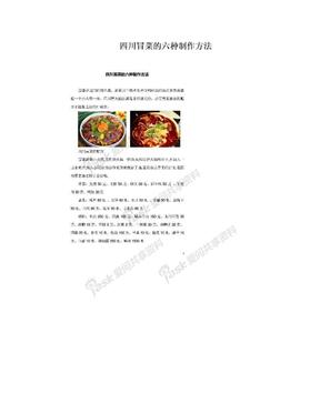 四川冒菜的六种制作方法