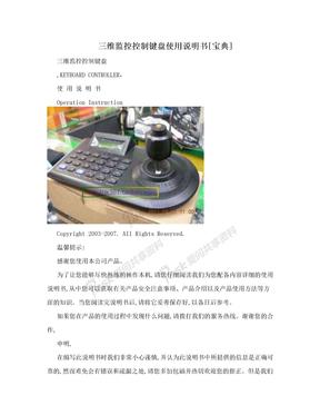 三维监控控制键盘使用说明书[宝典]