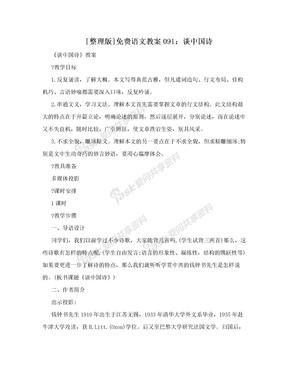 [整理版]免费语文教案091:谈中国诗