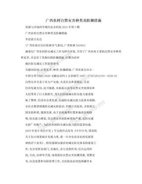 广西农村自然灾害种类及防御措施