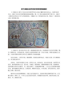 关于三国演义的手抄报内容资料附精美图片