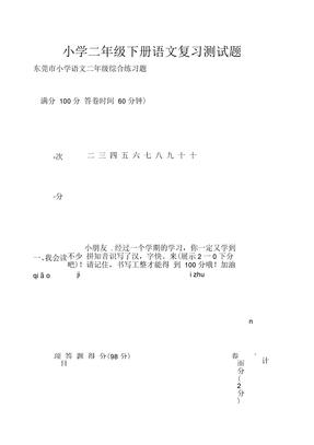 小学二年级下册语文复习测试题