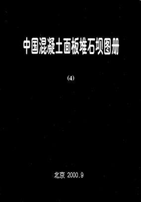 中国混凝土面板堆石坝图册4