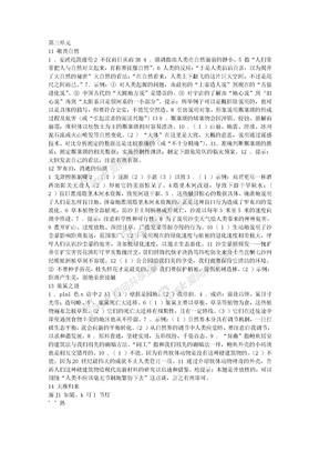 八下语文作业本答案[1]