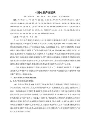 中国电影产业现状