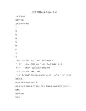 北京别墅市场及客户分析